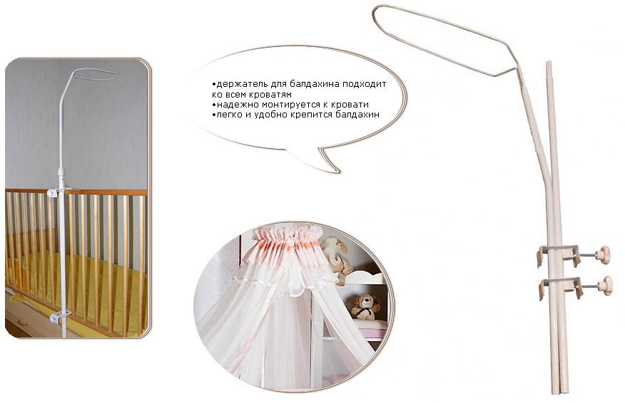 Крепление для балдахина для детской кроватки своими руками фото